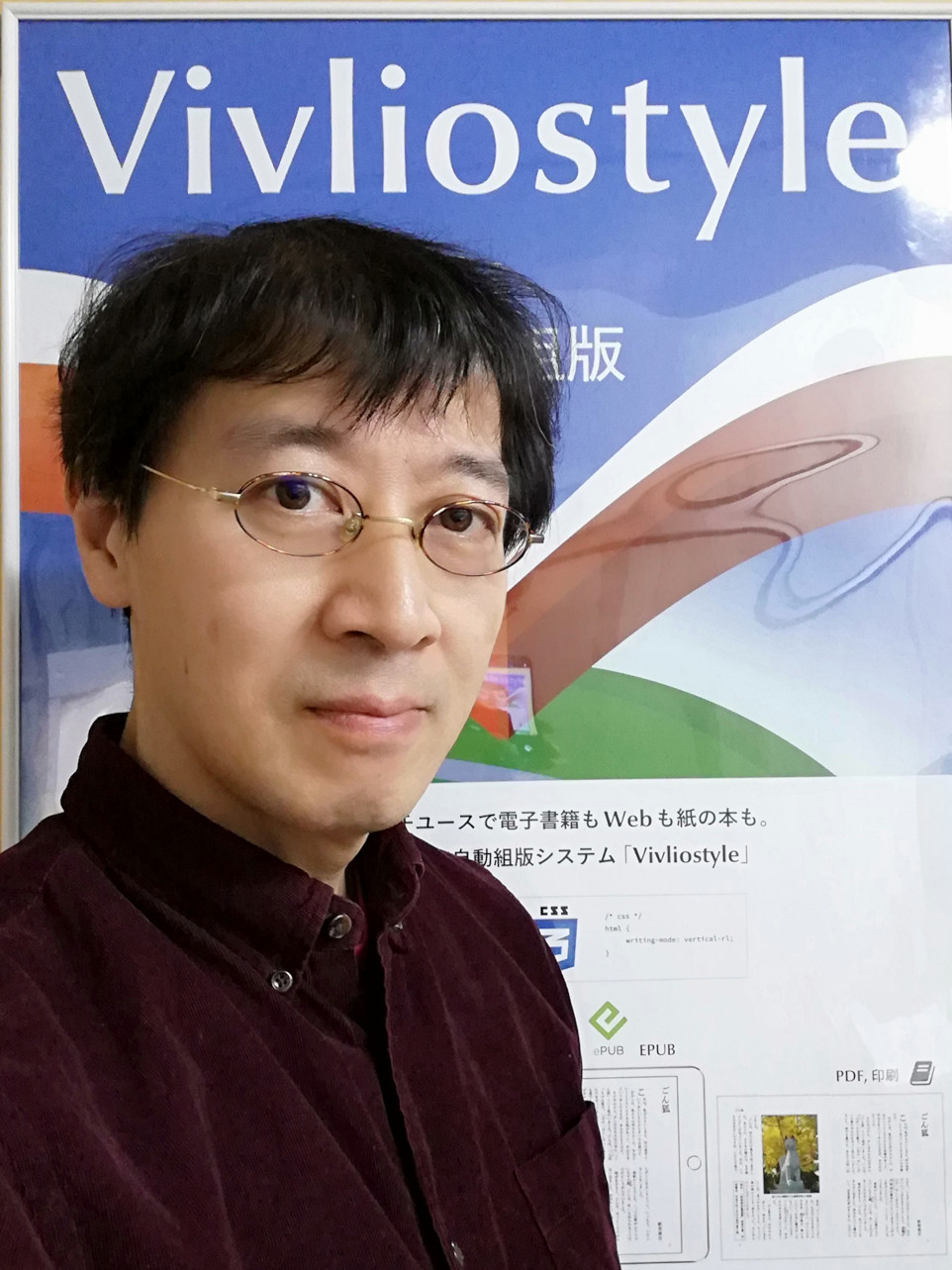 Shinyu Murakami, Representative Director of the Vivliostyle Foundation
